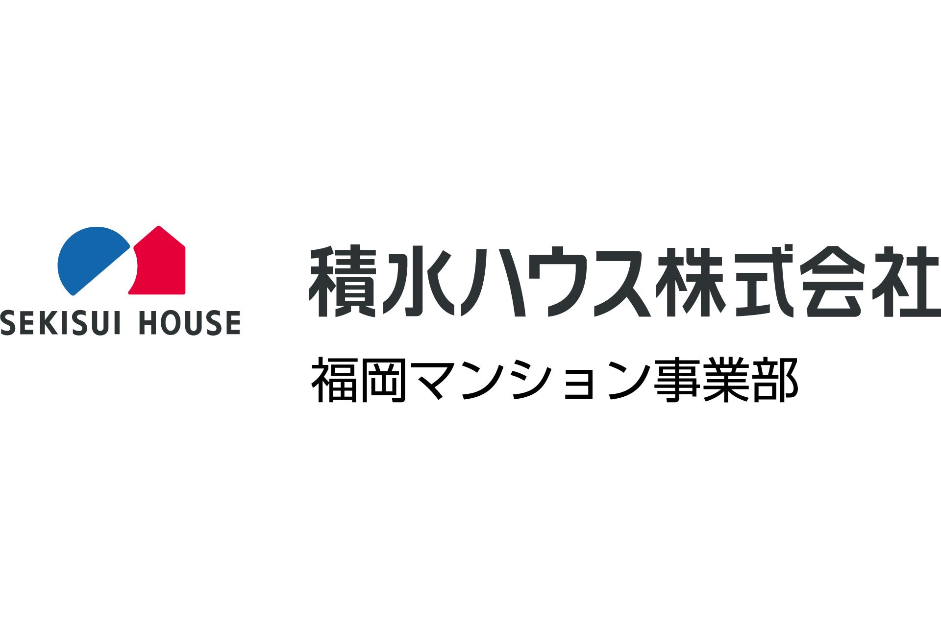 積水ハウス株式会社 福岡マンション事業部